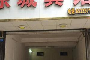 南宁隆安东成宾馆