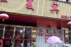 黎川江夏宾馆