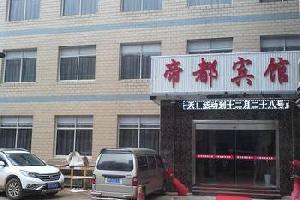 湘潭帝都宾馆