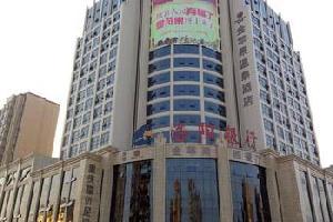 三门峡天元国际温泉酒店