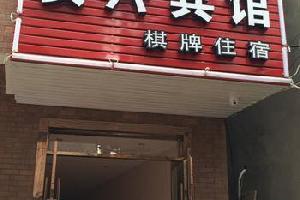 荆州安兴宾馆