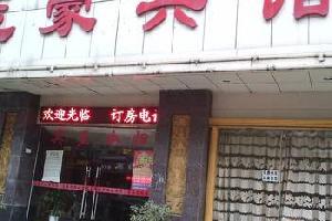 湘潭志豪宾馆