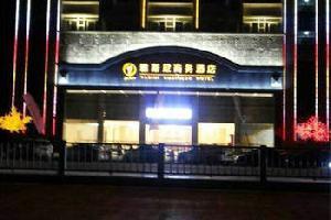 揭阳揭阳县雅斯尼商务酒店