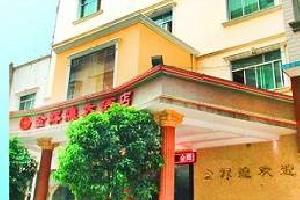 平江石牛寨金辉煌大酒店