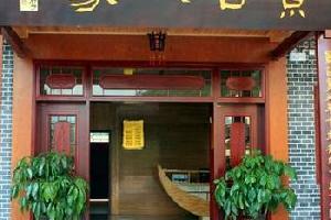 广元景谷人家酒店