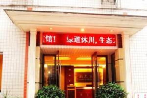 乐山沐云龙宾馆