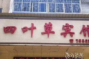 岳阳县四叶草宾馆