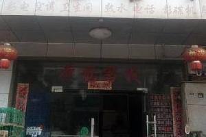 柳州黄龙客栈
