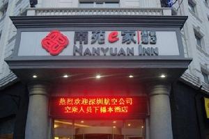 宁波南苑会展商务酒店