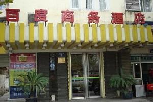 百度商务酒店(嘉兴火车站店)