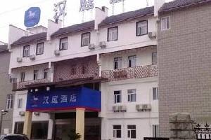 汉庭酒店(黄山屯溪老街店)(原学院店)