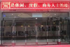 洛阳凯立德酒店