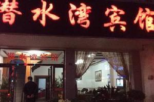 安庆宿松县潜水湾宾馆