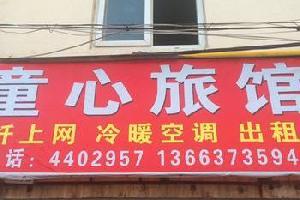 卫辉童心旅馆
