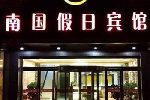 西宁南国假日宾馆