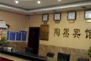 萧县陶然宾馆