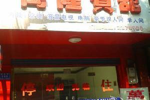 常德汉寿县万隆宾馆