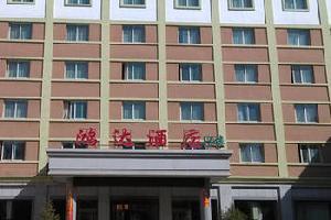 昭苏鸿达酒店