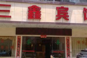 南昌三鑫宾馆