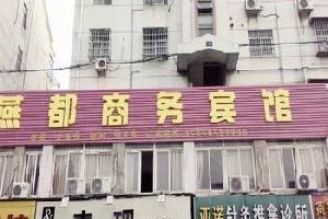 南京燕都商务宾馆