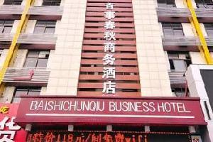 百事春秋商务酒店(济南解放东路店)