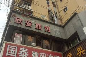 杭州欣安旅馆