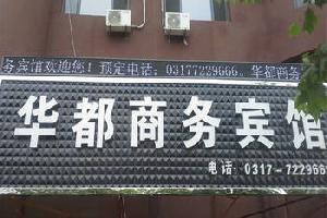 吴桥华都商务宾馆