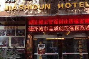 桐梓嘉士顿酒店