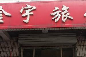 沧州市金宇旅馆
