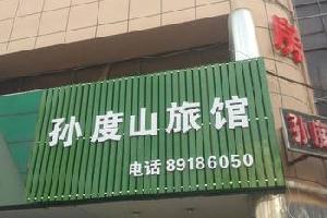 杭州孙度山旅馆