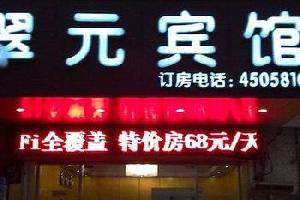 南宁翠元宾馆