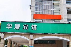 華居賓館(福州榕城廣場店)