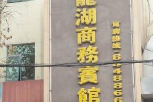 吉安龙湖商务宾馆