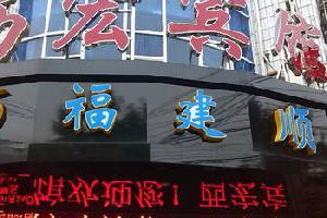 福州西宏宾馆