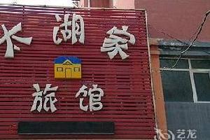 沈阳太湖家旅馆