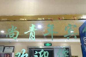 武汉时尚青年宾馆
