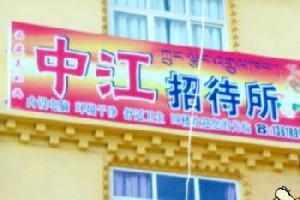 江达中江招待所