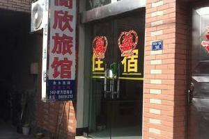 杭州高欣旅馆