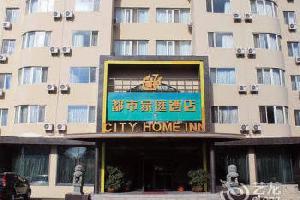 大庆都市家庭酒店