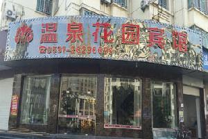 连江温泉花园宾馆