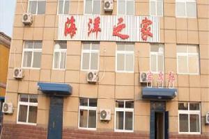 乐亭海洋之家高档公寓酒店