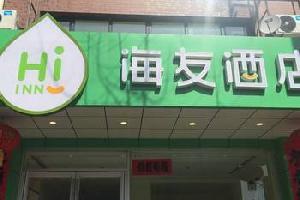 海友酒店(宽甸集贤花园店)