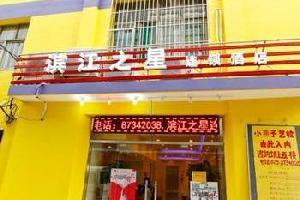 滨江之星连锁酒店(西安钟楼回民街地铁站店)(原洒金桥店)