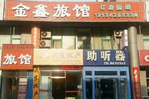 大连金鑫旅馆