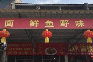 武安山水酒楼