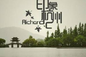 印象杭州.最爱西湖