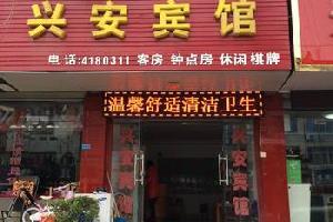 安庆太湖县兴安宾馆