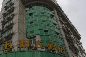 资溪新五洲大酒店