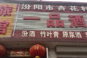汾阳市吕梁红杏旅店