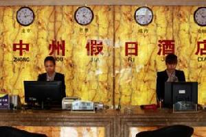 安阳中州假日酒店